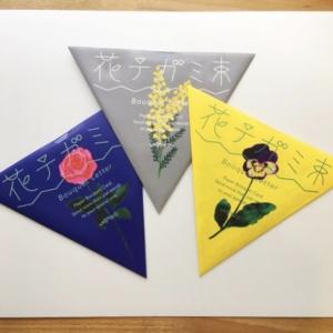 花テガミ束、福永紙工、メッセージカード