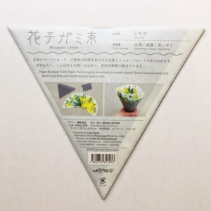 花テガミ束、福永紙工、メッセージカード、ミモザ